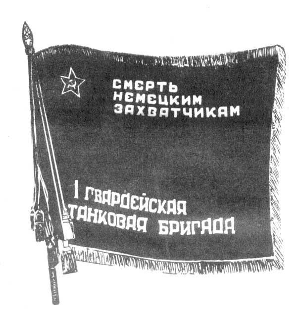 1-я гвардейская танковая бригада