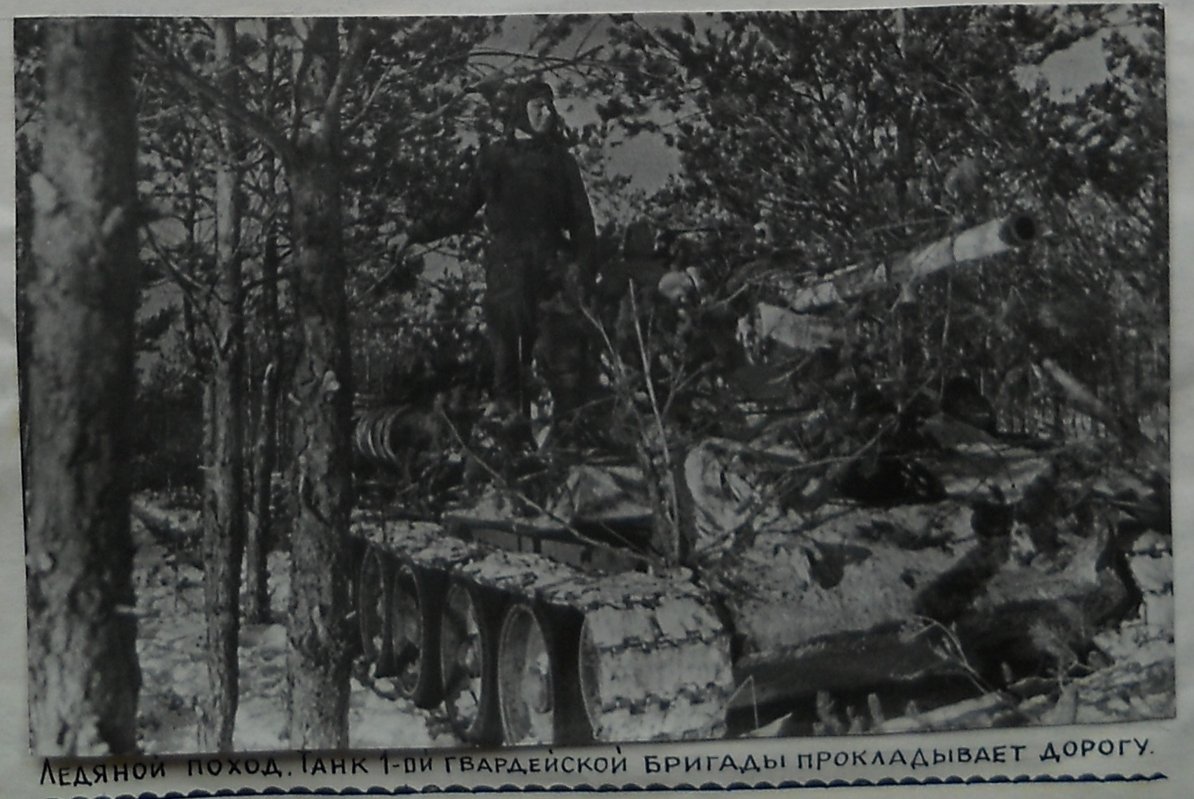 Знамя 1-й гвардейской танковой бригады