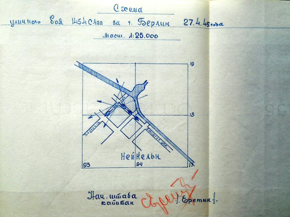 Схема уличного боя 1454 САПП